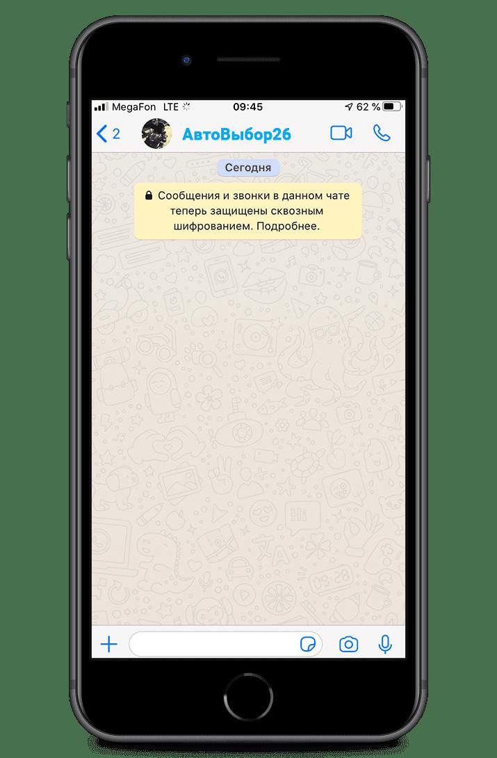 Оценка авто через WhatsApp  в Железноводске
